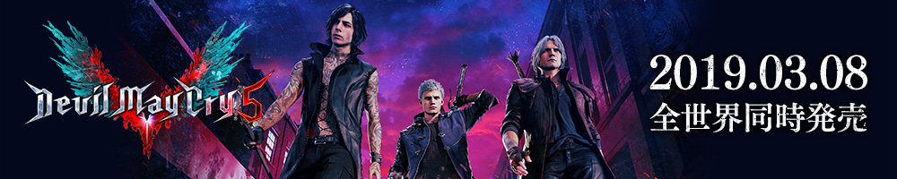 Devil May Cry5